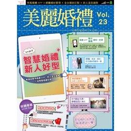 美麗婚禮主題誌Vol.23:智慧婚禮 新人好型