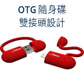 Ponte 311 OTG 隨身碟  32GB : 支援Micro~USB  USB 3.
