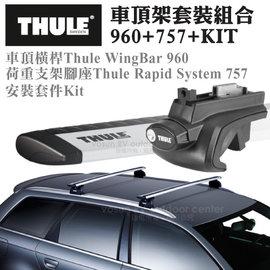 【瑞典 THULE】車頂架套裝組合960+757.縱桿專用腳座/車頂橫桿Thule WingBar 960(108cm)+荷重支架腳座Thule Rapid System 757