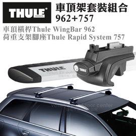 【瑞典 THULE】車頂架套裝組合962+757.縱桿專用腳座/車頂橫桿Thule WingBar 962(135cm)+荷重支架腳座Thule Rapid System 757