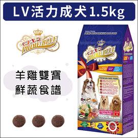 保羅叔叔寵物 館 ~LV藍帶 狗食~活力成犬1.5kg.紐澳羊雞雙寶 鮮蔬食譜.中小型犬