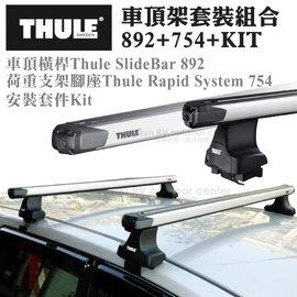 【瑞典 THULE】車頂架套裝組合892+754+KIT/雙向滑動車頂橫桿Thule SlideBar 892(144cm)+荷重支架腳座Thule Rapid System 754+安裝套件Kit