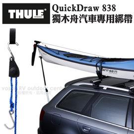 【瑞典 THULE】QuickDraw 838 獨木舟汽車專用綁帶.獨木舟固定帶 / 全家出遊.泛舟.露營.水上活動適用 / 838