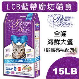 保羅叔叔寵物 館 ~LCB藍帶廚坊貓食~~ 15LB 6.8KG  ~ 全貓.海鮮大餐 挑