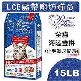 保羅叔叔寵物 館 ~LCB藍帶廚坊貓食~~ 15LB^(6.8KG^) ~ 全貓.海陸雙拼