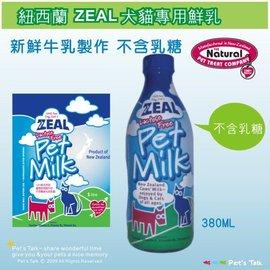 Pet s Talk~紐西蘭ZEAL犬貓 鮮乳 新鮮牛乳製作 營養高.不含乳糖 380ML