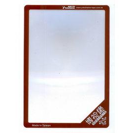 博視鏡 超輕薄光學放大鏡 閱讀全頁型 YH~2821 YH~2824  個