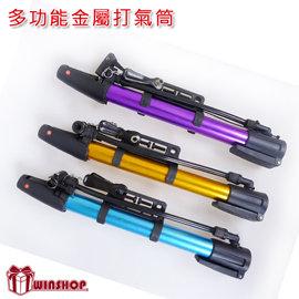 【Q禮品】A1972 多功能打氣筒-金屬/充氣筒/手動打氣機/充氣墊/自行車充氣工具/自行車小折週邊