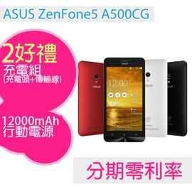 W000125 ASUS ZenFone5 A500CG 分期零利率+12000行動電源+充電組 16G雙卡雙待機智慧型手機