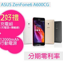 W000126 ASUS ZenFone6 A600CG 分期零利率+12000行動電源+充電組 六吋雙卡雙待機智慧型手機