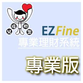"""~公益~EZFine 理財系統〔 版〕第一年 """"給孩子溫飽 也給孩子更好"""""""
