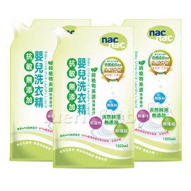 nac nac 抗敏無添加嬰兒洗衣精補充包^(3包入特惠組^)