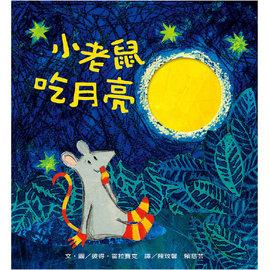 小老鼠吃月亮^(上誼^)~~小老鼠找新家~續篇~~不規則軋型 呈現窺探及翻頁的趣味,體驗多