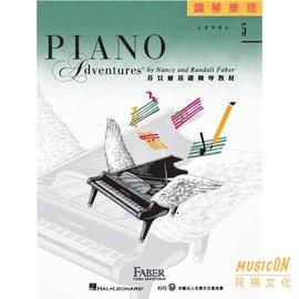 ~民揚樂器~ |鋼琴 樂譜|芬貝爾鋼琴樂理 5  GSP優良樂器商