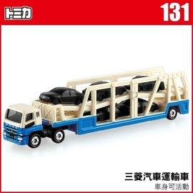 恰得玩具 TOMICA超長型小汽車NO.131 三菱汽車運輸車_TM131
