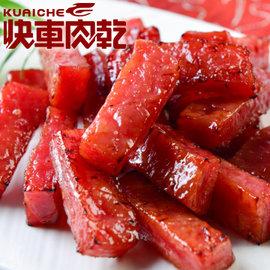 快車肉乾 招牌特厚蜜汁豬肉乾^(大包裝222g^)