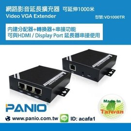 ~ #10020 PANIO國瑭資訊~VGA Audio影音延長 分配器延伸高清畫質在HD