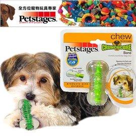 美國Petstages~綠咖咖果凍骨 ^(XS^)舒緩狗狗情緒