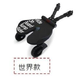 【紫貝殼】『GE04』【現貨】瑞典 bumprider 幼童經典踏滑板/手推車輔助踏板【世界款】~全家出動超便利,任何推車都能使用