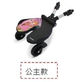 【紫貝殼】『GE04』瑞典 bumprider 幼童經典踏滑板/手推車輔助踏板【公主款】~全家出動超便利,任何推車都能使用