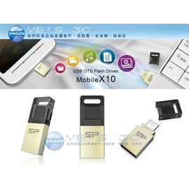 ~YEs 3C~SILICON POWER 廣穎電通 Mobile X10 8G 行動OT