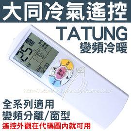 大同 東芝 變頻 冷氣遙控器 ~全系列 ~TATUNG TOSHIBA 分離式 窗型