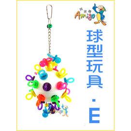 ~李小貓之家~阿迷購 Amigo~球型玩具•E~可讓鳥寶咬咬紓解壓力,宣洩精力打發無聊!