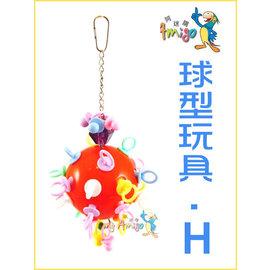 ~李小貓之家~阿迷購 Amigo~球型玩具•H~可讓鳥寶咬咬紓解壓力,宣洩精力打發無聊!