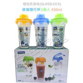 贈品隨意賣【格拉氏洛克】《GLASSLOCK》450ml◆3個入◆玻璃隨行杯/瓶《SP-1407》非強化玻璃~