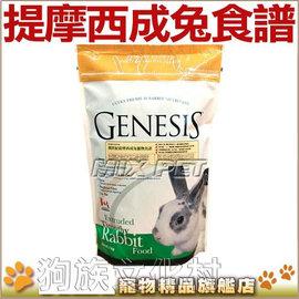 ~加拿大GENESIS創世紀~提摩西成兔寵物食譜 2kg~嗜口性超佳~左側全店折價卷可立即