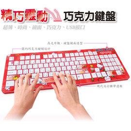 新觀念^~精巧靈動巧克力鍵盤~KT蘋果