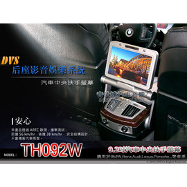 音仕達汽車音響 DVS【TH092W】9.2吋 通用型扶手螢幕 後座影音娛樂系統