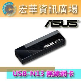 ~宏華資訊廣場~ 華碩科技 ASUS USB~N13 N300 Wi~Fi USB無線網卡
