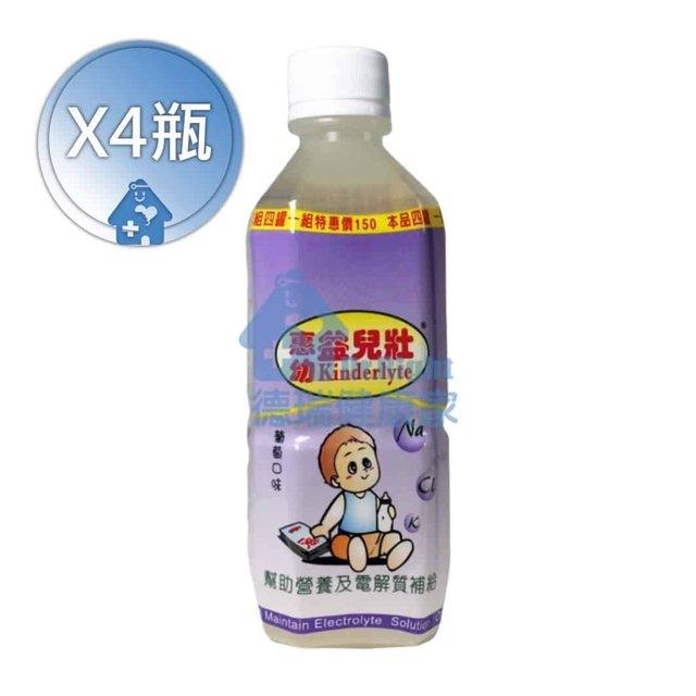 惠幼益兒壯 360ml 葡萄口味 4瓶 組~DR284~◆德瑞健康家◆
