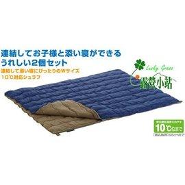 大林小草~【72600670】日本LOGOS 2合1丸洗寢袋睡袋10度 藍 信封型可機洗雙拼連接