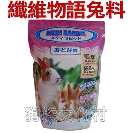 ~ 纖維物語~化毛兔飼料 1kg~添加天然食物纖維、海藻~左側全店折價卷可立即再折抵 0利