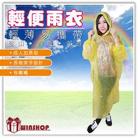 【Q禮品】A2000 厚版輕便雨衣/成人加長型/黃色雨衣/雨具/演唱會/戶外活動/登山露營/