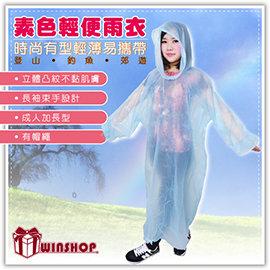 【Q禮品】B2002 不沾黏素色雨衣/便利商店款加厚輕便雨衣/紋彩雨衣/雨具/演唱會/戶外活動/登山露營/