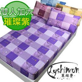 ~LYSHIMON~ 製抽象拼塊床包 璀璨紫~雙人床加大  ~MIT 四色 鮮豔 枕套~