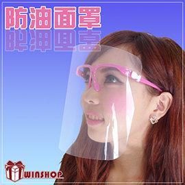 【Q禮品】B2004 防油面罩/防油濺面罩/防油煙面罩/護膚面罩/防護面罩/透明防霧防護面罩/護眼面具