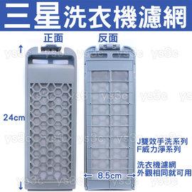 SAMSUNG 三星洗衣機濾網 棉絮過濾網 過濾網 洗衣機 濾網