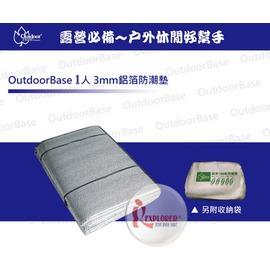 探險家戶外用品㊣21515 Outdoorbase單人鋁箔睡墊100*180CM 3mm帳篷內墊 防潮墊 鋁箔內墊