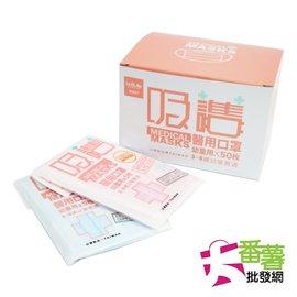 UdiLife 吸護 幼童醫用口罩 3^~6歲幼童 ^(50枚入^) ^~大番薯 網 ^~