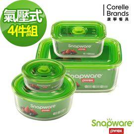 康寧密扣 Eco One Touch四件組氣壓式玻璃保鮮盒 D01