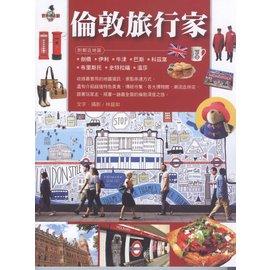 書舍IN NET: 年度 199特惠  書籍~倫敦旅行家~太雅出版|ISBN: 97898
