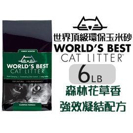 世嘉貓砂WORLD S BEST世界 貓砂~森林花草香強效凝結配方 6磅~ 凝結除臭.環保