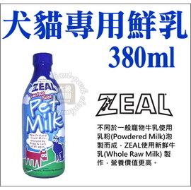 ~大象樂園~紐西蘭ZEAL~犬貓 鮮乳~380ml~110 牛奶 牛乳 不含乳糖