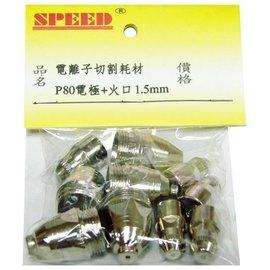 電離子切割耗材組P80-電極/外火口1.5mm