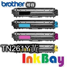 Brother TN~261Y 黃色相容碳粉匣  機種:HL~3170CDW、MFC~93