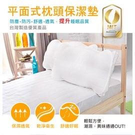 原售350元∥ Domo 平面式枕頭保潔墊 防塵 防污 舒適 透氣 製